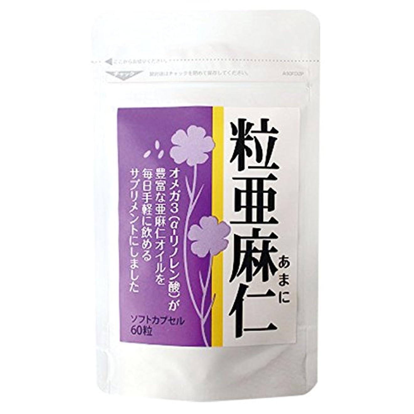 回想カリング化学薬品粒亜麻仁(60粒)