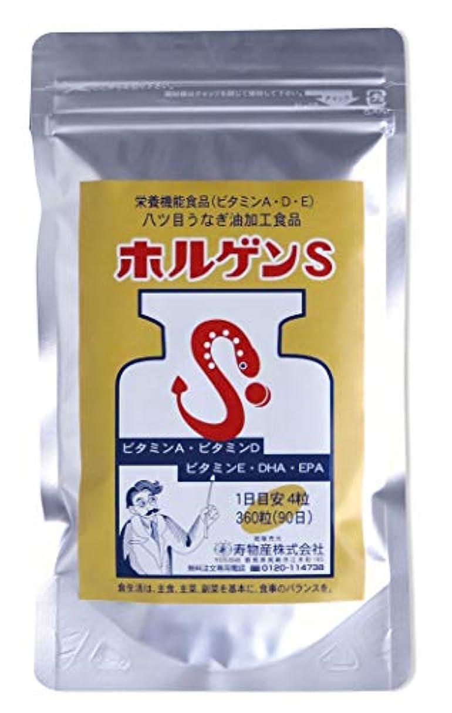 対応子供達楽なヤツメウナギ油加工食品 ホルゲンS 360粒 90日分