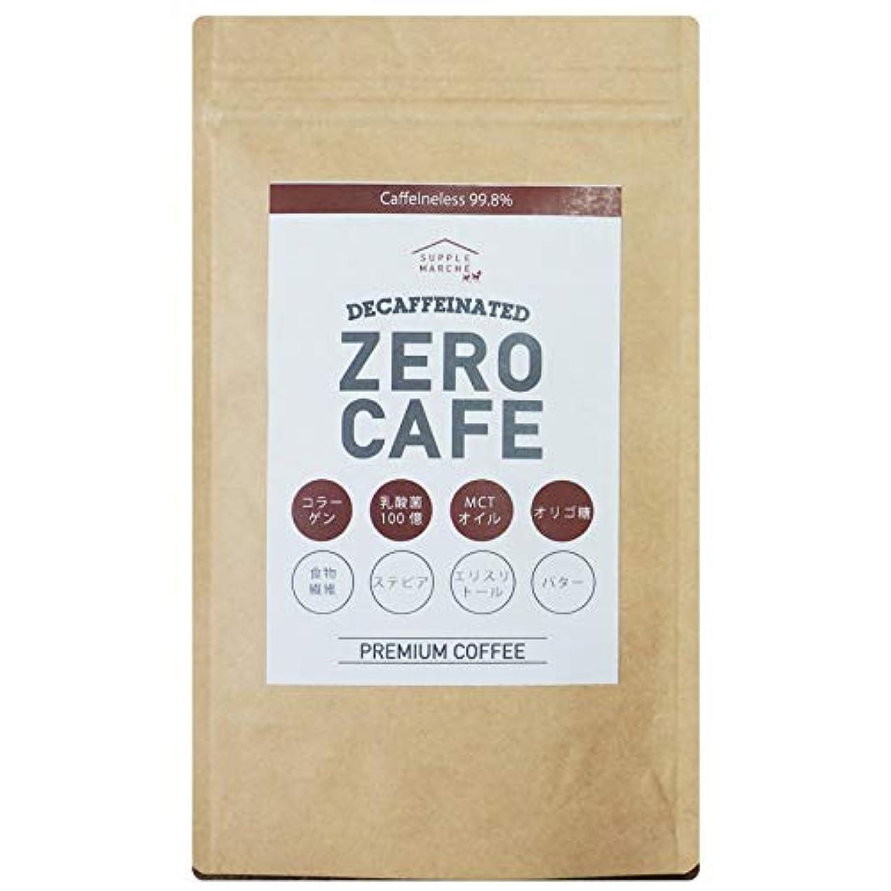 に変わる例任命ダイエットコーヒー デカフェ バターコーヒー 90g (約30杯) アイスコーヒー カフェインレス MCTオイル 乳酸菌 コラーゲン オリゴ糖 ダイエット シリコンバレー式
