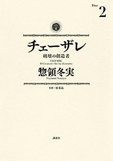 チェーザレ 破壊の創造者(2) (モーニングコミックス)