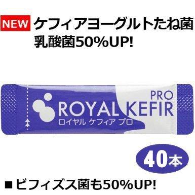ロイヤルケフィアプロ 40本(手作りケフィアヨーグルト)