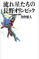 流れ星たちの長野オリンピック オンデマンド (ペーパーバック)