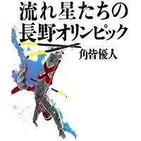 流れ星たちの長野オリンピック