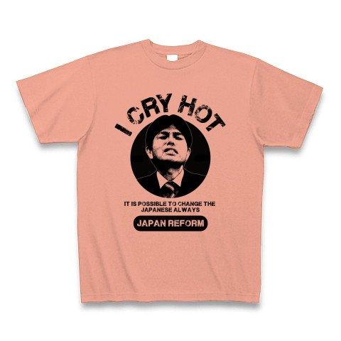 (クラブティー) ClubT I cry hot 熱く泣く 男泣き 野々村竜太郎 NEW Design Tシャツ(ライトサーモン) M ライトサーモン -