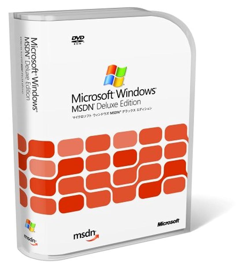 手配するコーヒー進行中【旧商品】Microsoft Windows MSDN Deluxe Edition