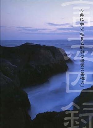 CD 「言志四録」