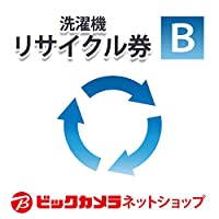 ビックカメラ 洗濯機リサイクル B (本体同時購入時、処分する洗濯機のリサイクルをご希望のお客様用)