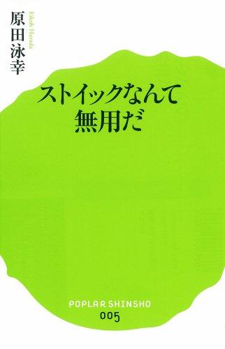 (005)ストイックなんて無用だ (ポプラ新書)