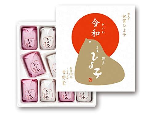 【福岡・期間限定】新元号 令和 祝賀ひよ子 (11個入り)