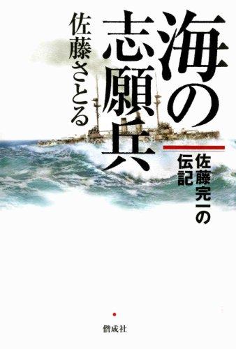 海の志願兵 佐藤完一の伝記の詳細を見る