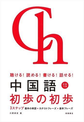 CD付 聴ける!読める!書ける!話せる! 中国語 初歩の初歩