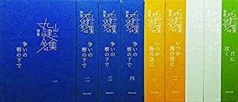完本丸山健二全集(9巻セット)