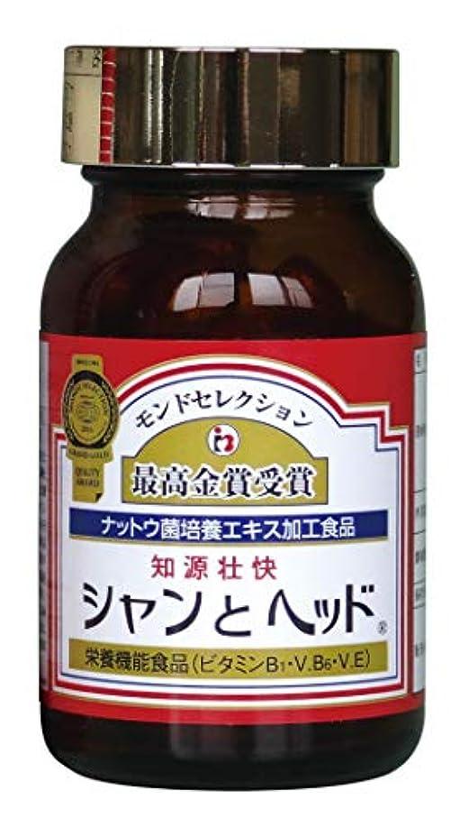 発送含むポジティブシャンとヘッド 90粒 約30日分 ナットウキナーゼ&イチョウ葉エキス入り栄養機能食品