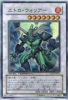 遊戯王シングルカード ニトロ・ウォリアー スーパーレア dt02-jp036