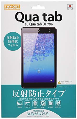 レイ・アウト au Qua tab 01用 反射防止・防指紋フィルム RT-QT01F/B1