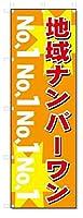 のぼり のぼり旗 地域ナンバーワン (W600×H1800)不動産