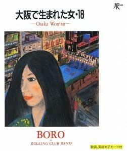 大阪で生まれた女・18