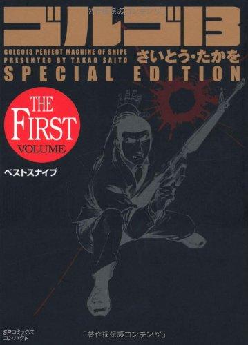 ゴルゴ13 SPECIAL EDITIONベストスナイプ THE FIRST VOLUM (SPコミックス)の詳細を見る