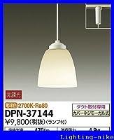 ダイコー 小型ペンダント DPN-37144