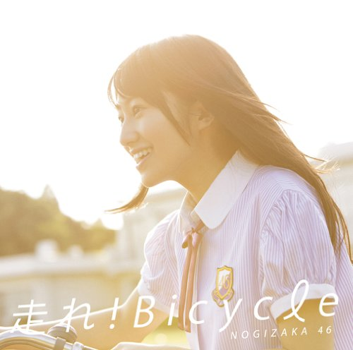 走れ!Bicycle(DVD付B)