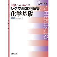 シグマ基本問題集化学基礎 (基本問題集 新課程版)
