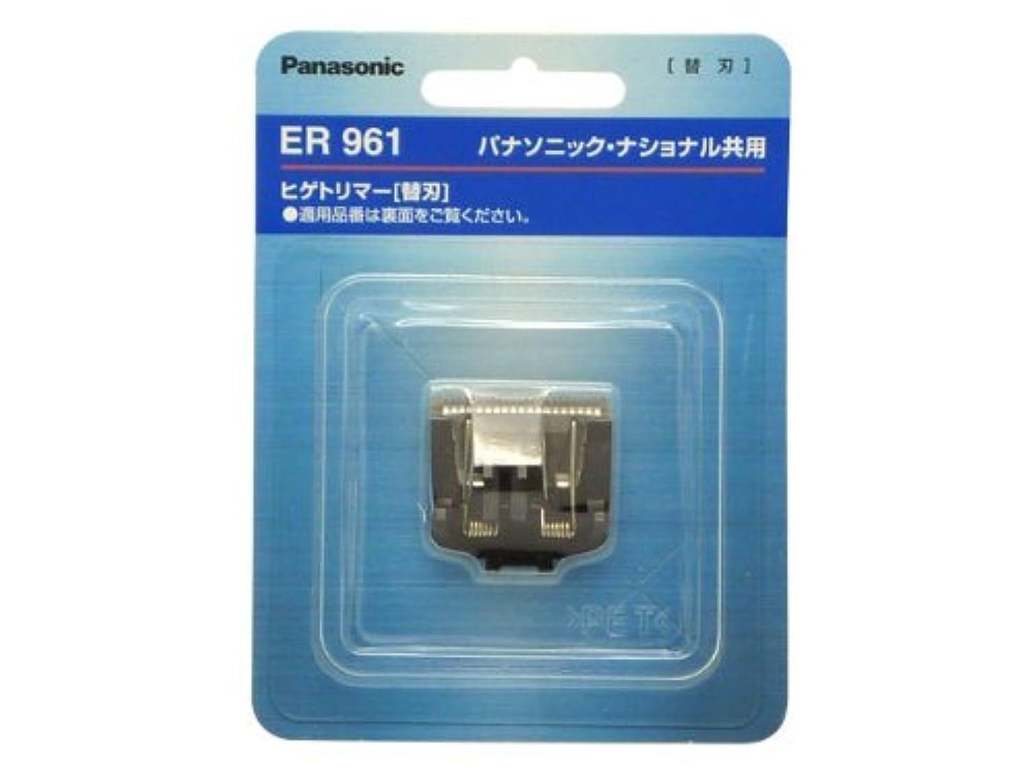 鑑定クリア額パナソニック 替刃 ヒゲトリマー用 ER961