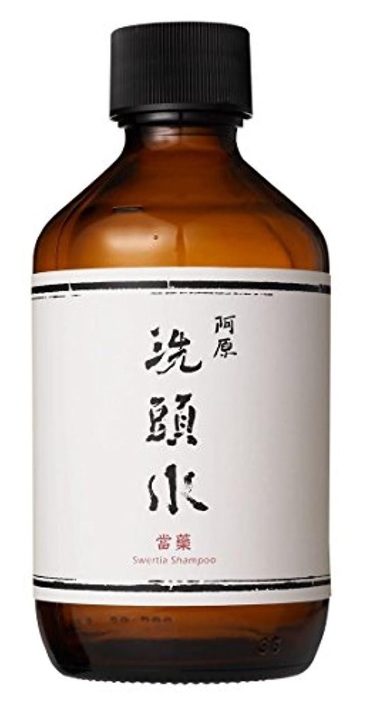 数値申し立てラップトップユアン(YUAN) 當藥 (センブリ) スカルプシャンプー 250ml (阿原 ユアンソープ 台湾コスメ)
