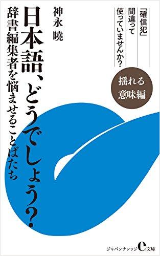 日本語、どうでしょう?~揺れる意味編: 辞書編集者を悩ませることばたち (ジャパンナレッジe文庫)