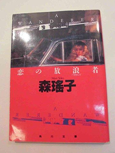 恋の放浪者(バガボンド) (角川文庫)の詳細を見る