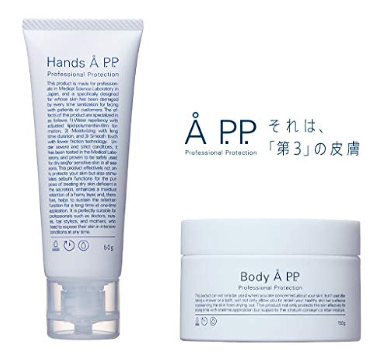 キャンペーン立派なマスクA P.P. プロフェッショナルプロテクション 高機能 ハンドクリーム ボディクリーム セット ボディークリーム 人気 ランキング 保湿 無香料