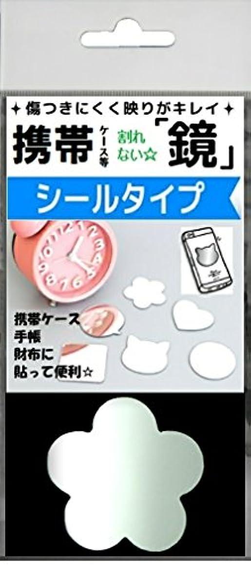 メイドインタフェースマキシムミラー 鏡 シールミラー 携帯ミラー われない くっきり映る (フラワー)