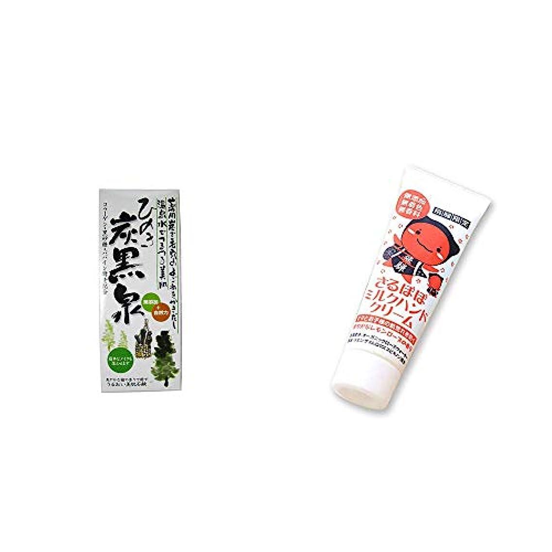 [2点セット] ひのき炭黒泉 箱入り(75g×3)?さるぼぼ ミルクハンドクリーム(50g)