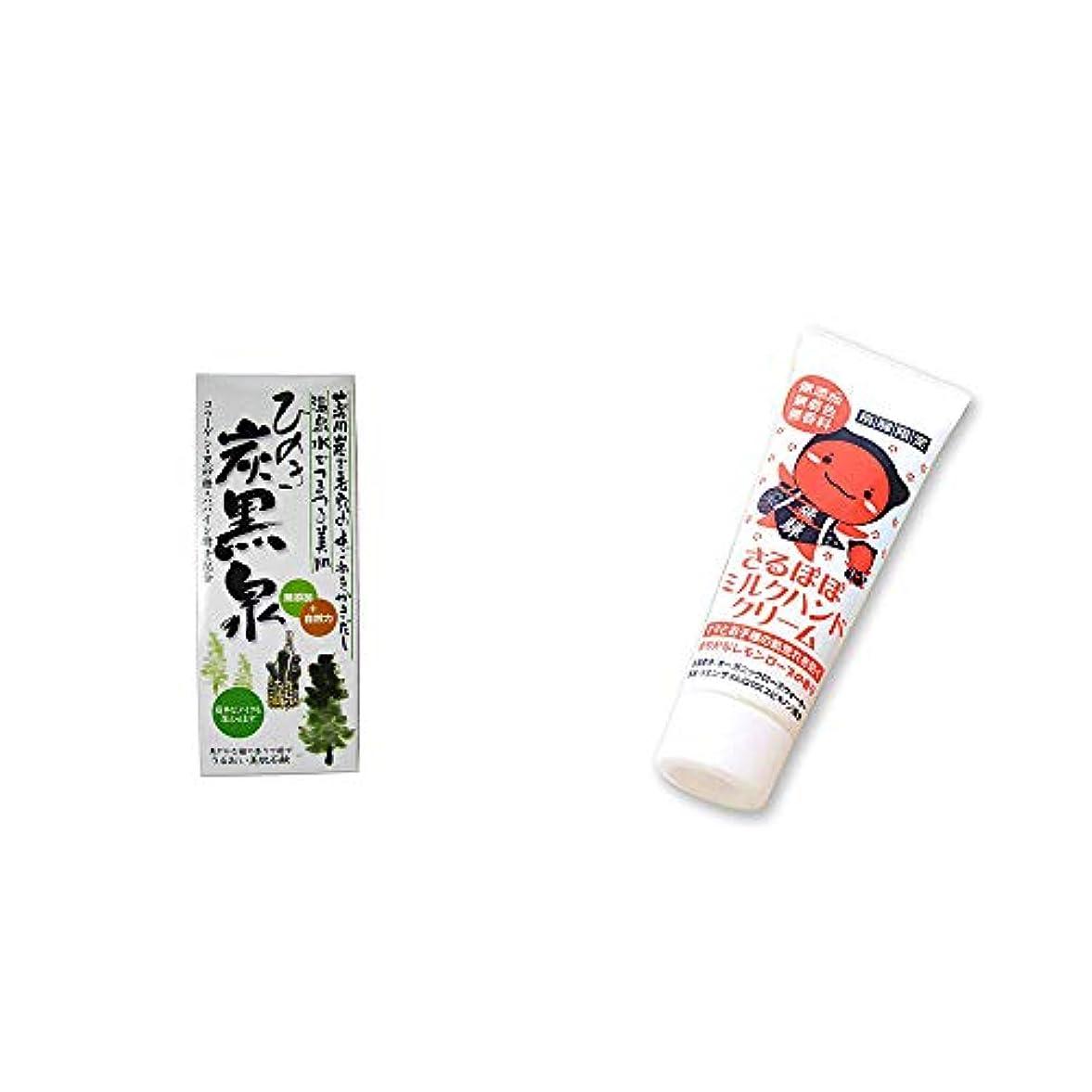 病的チャップタイト[2点セット] ひのき炭黒泉 箱入り(75g×3)?さるぼぼ ミルクハンドクリーム(50g)
