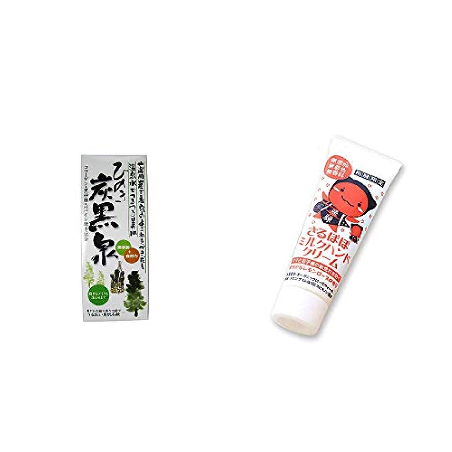 バッフルグレー浪費[2点セット] ひのき炭黒泉 箱入り(75g×3)?さるぼぼ ミルクハンドクリーム(50g)
