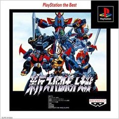 新スーパーロボット大戦 PlayStation the Best