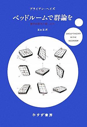 ベッドルームで群論を――数学的思考の愉しみ方の詳細を見る