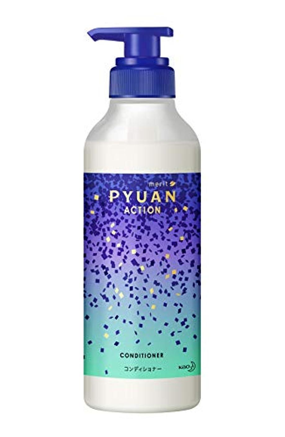 割れ目買い物に行く子PYUAN(ピュアン) メリットピュアン アクション (Action) シトラス&サンフラワーの香り コンディショナー ポンプ 425ml Dream Ami コラボ