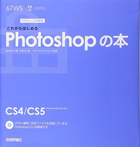 デザインの学校 これからはじめるPhotoshopの本の詳細を見る