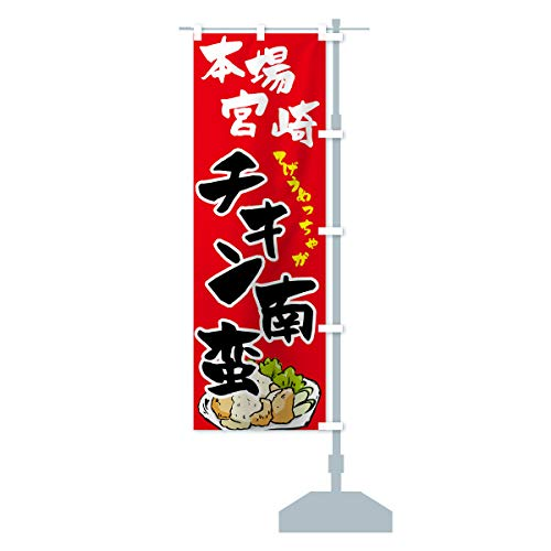 チキン南蛮 のぼり旗 サイズ選べます(スリム45x180cm 右チチ)