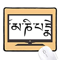 仏教サンスクリット文字図形の言葉 マウスパッド・ノンスリップゴムパッドのゲーム事務所