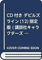 CD付き デビルズライン(12)限定版 (講談社キャラクターズライツ)