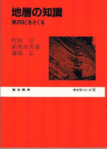 地層の知識―第四紀をさぐる (考古学シリーズ)