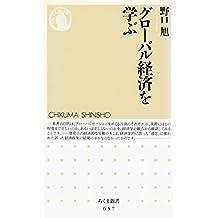 グローバル経済を学ぶ (ちくま新書)