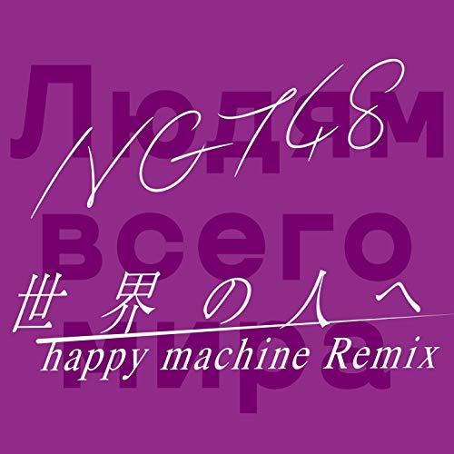 世界の人へ(happy machine Remix)