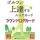 ゴルフが上達するスコアカード ラウンドログカード(横開き)100切り 90切り REBOOT GOLF(リブートゴルフ)