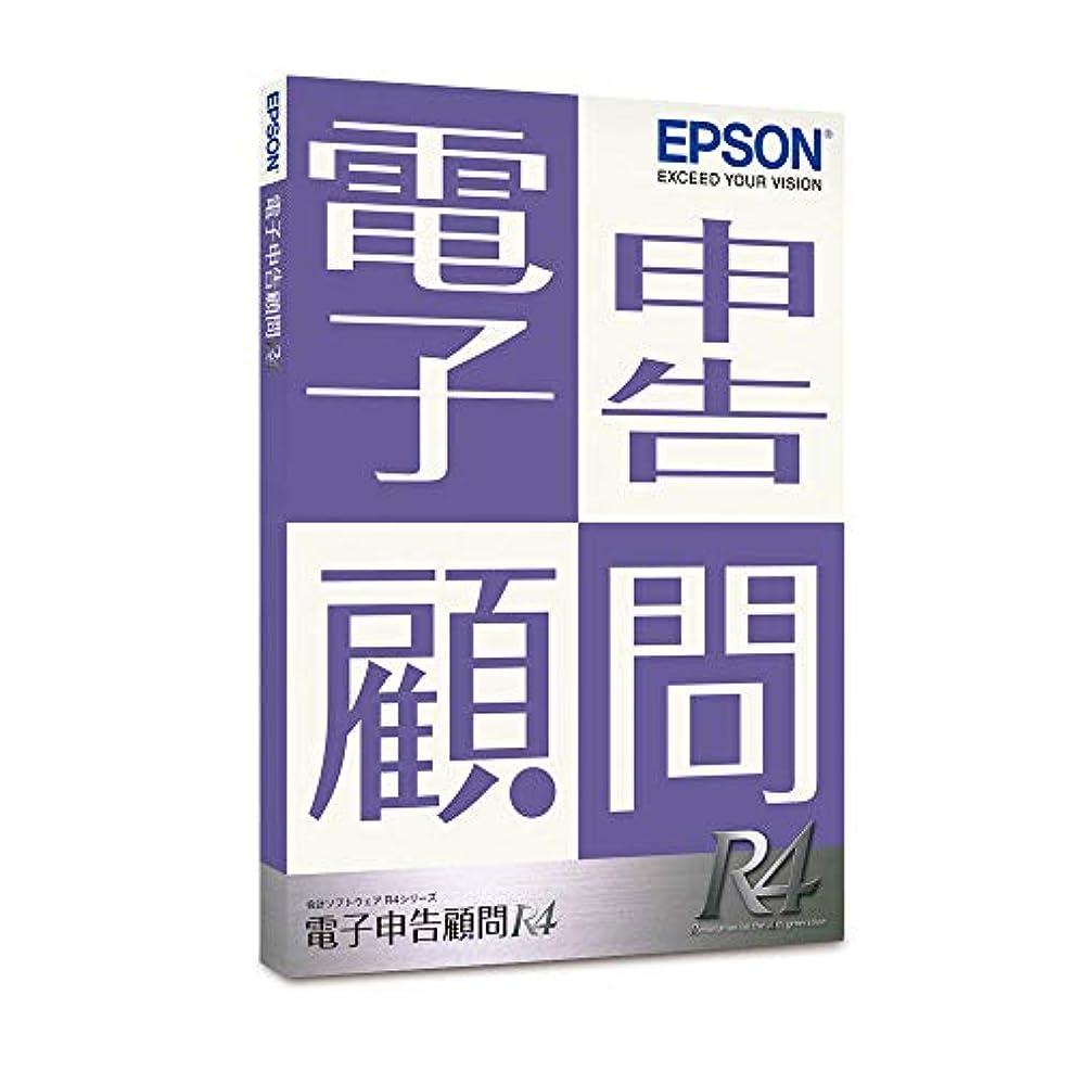 割り込み上にれる【旧商品】 電子申告顧問 R4   1ユーザー