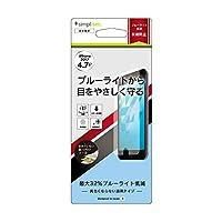 Simplism iPhone8 / iPhone7 / iPhone6/6s ブルーライト低減 液晶保護 フィルム 反射防止