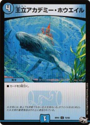 デュエルマスターズ/DMRP01/072/C/王立アカデミー・ホウエイル