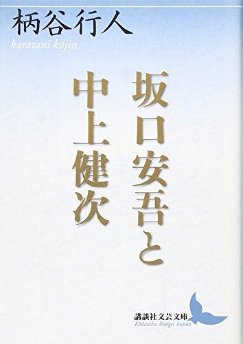 坂口安吾と中上健次 (講談社文芸文庫)の詳細を見る