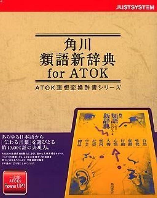 自然公園小説家フレット角川類語新辞典 for ATOK(NW) CD-ROM